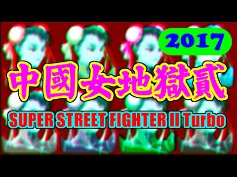 HELL of Chun-Li - SUPER STREET FIGHTER II Turbo(Arcade,US)