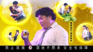 2019 台灣啤酒爽啤-爽啤一開,爽事就來 (女神篇)