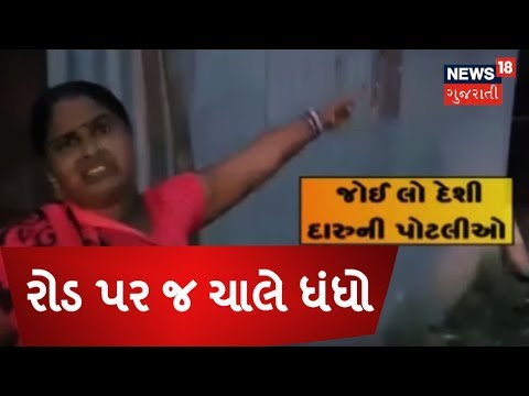 Ahmedabad: Woman selling 'Desi Daru' pouch Caught on Camera in Vasna area
