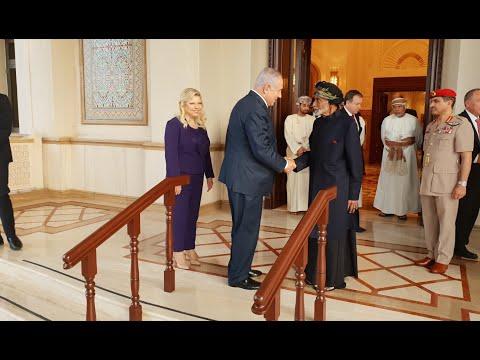 Israeli PM Benjamin Netanyahu Historic Visit To Oman | נתניהו ביקור חשאי בעומאן