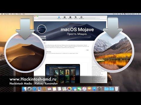 Как скачать MacOS из App Store - How To Download A Full Size MacOS Mojave Installer