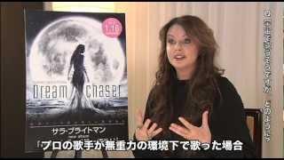 サラ・ブライトマン - インタビュー in 東京