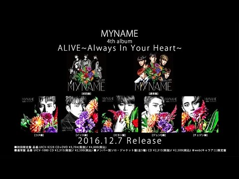 【MYNAME】12/7(水)発売アルバム『ALIVE~Always In Your Heart~』全曲紹介映像