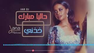 خذني  داليا مبارك  #جلسه