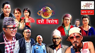 Ulto Sulto || Episode-114 || Dashain Special || October-28-2020 || By Media Hub Official Channel