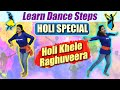 Dance Steps on Holi Khele Raghuveera   Holi Special   सीखें होरी खेले रघुवीरा पर डांस   Boldsky