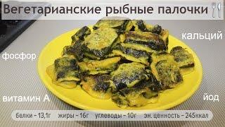 Вегетарианские рыбные палочки в кляре. Рецепт постного блюда. [Путь Вегетарианца]