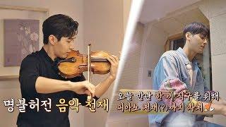 음악천재 헨리(Henry) x 피아노 천재(?) 차은우(CHA EUN-WOO)의 악기 연주 타임♪ 한끼줍쇼 106회