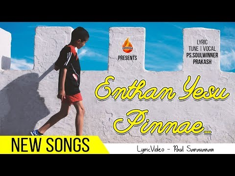 Tamil Christian New Songs | Enthan Yesu | 2018 | Ps Soul Winner | SISWA | Tamil Christian Songs ©