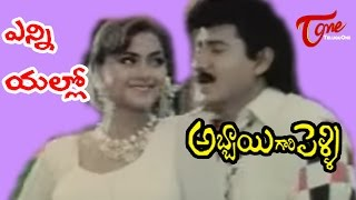 Abbai Gari Pelli - Simran - Suman - Yenni Yellow - Cool Video Songs