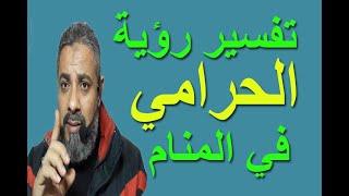 تفسير حلم رؤية الحرامي في المنام / اسماعيل الجعبيري