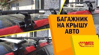 видео Как ставить багажник на крышу ВАЗ 2110