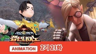 지오메카 2기 캡틴다이노 21화 위험한 작전 [GEO MECHA S2 EP.21]