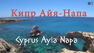 Кипр. Айя - Напа. Ayia Napa Cyprus. #1