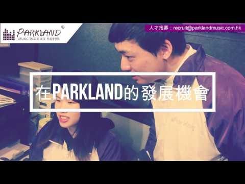 Parkland Music 人才招募  -- 學結他 學鋼琴 學鼓 學唱歌 學Bass 學色士風 學小提琴 學聲樂 學音樂 學ukulele