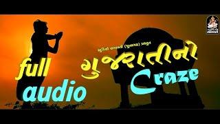 Gujarati No Craze | FULL AUDIO | RAJAL BAROT | ગુજરાતી નો CRAZE | BY B. R. STAR OFFICIAL