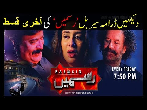 Rasmain Drama Last Episode || Episode # 21 March 30 2018