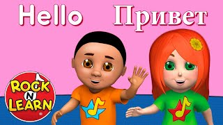 Learn Russian for Kids - Numbers, Colors & More