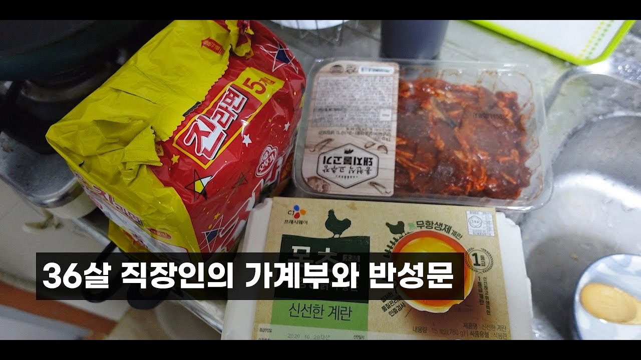 [직장인 가계부] 치킨 한마리 세번에 나눠먹기, 진라면은 싸서 좋다, 가성비 피자 만들기