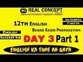 ARTICLES || 12th English BOARD EXAM PREPARATION