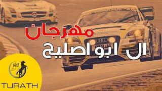 دحية ارتجاج في خلايا المخ     محرقة شيعهي ع تل شومير    امين و احمد ابو رويضة 2019