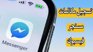 طريقة تسجيل مكالمات مسنجر فيسبوك بدون معرفة الطرف الاخر Facebook screenshot 4