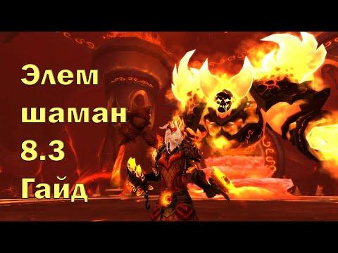 Шаман стихии 8.3/World of warcraft/Элем шаман