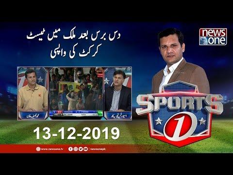 Sports 1  13-December-2019  Fawad Mustufa  Pakistan vs Sri Lanka