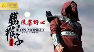 【1080 Full Movie】《铁猴子传奇之浪客野心》忍者为变无所不能的式神,绑架幼童灭门龙山寺(杨政 / 张梦恬 / 康宁)