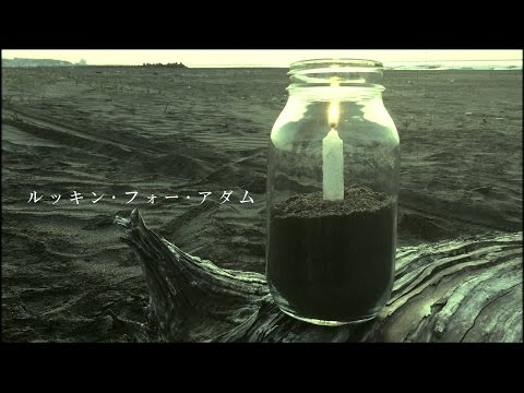 ルッキン・フォー・アダム【PV】 -ELIZABETH.EIGHT