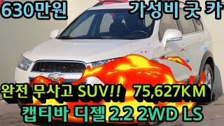 [수원중고차] 캡티바 디젤 2.2 2WD LS 중고차매…