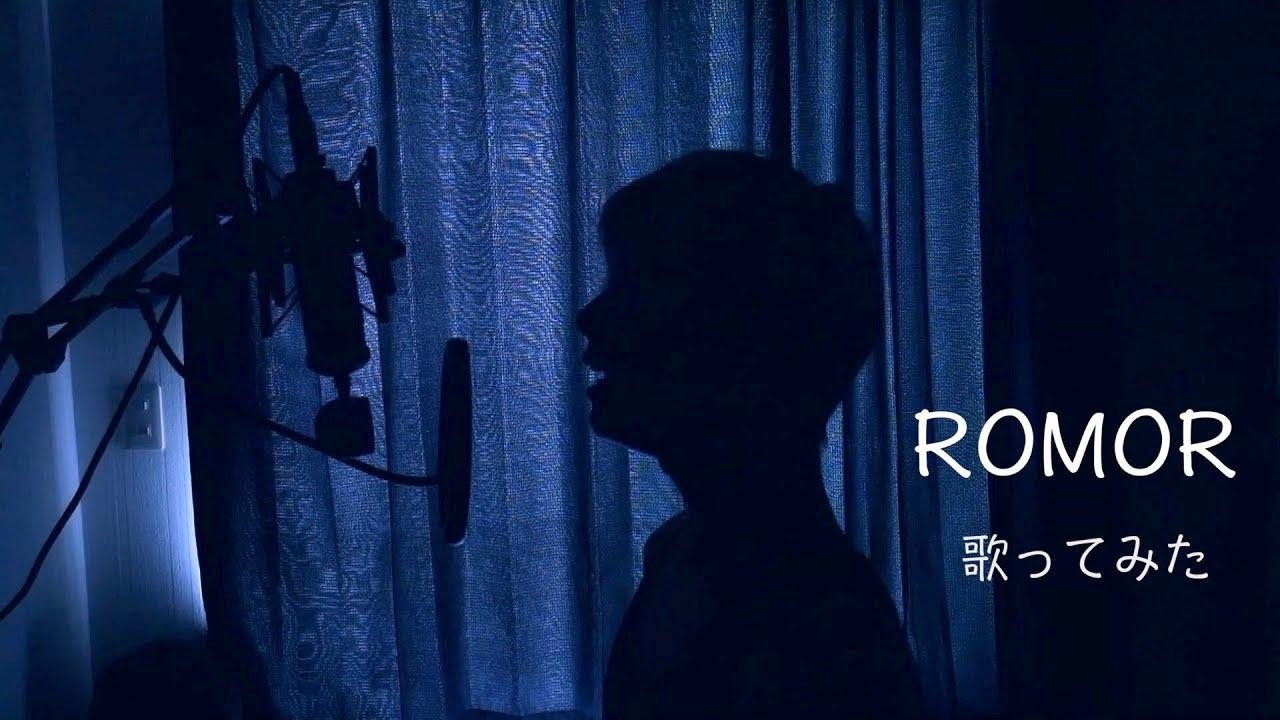 【 ROMOR 】 ポリスピカデリー / coverd by きぃー