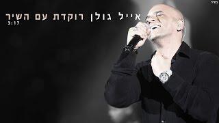 אייל גולן - רוקדת עם השיר Eyal Golan