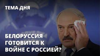 Белоруссия готовится к войне с Россией? Тема дня