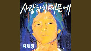 Youtube: Because I Love You / Yoo Jae Ha