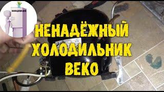 Ремонт холодильников Beko на дому. Ремонт холодильников беко на дому [http://myholodpro.ru]