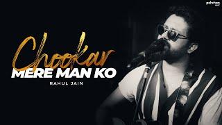 Chookar Mere Mann Ko - Unplugged | Rahul Jain | Cover | Kishore Kumar