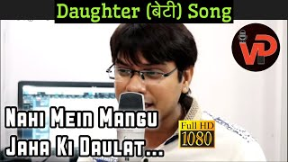 "Daughter (Beti) Song  | ""Nahi  Mei Mangu Jaha Ki Daulat"" 