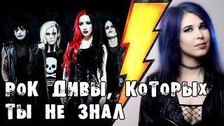 видео Рок-группы с женским вокалом