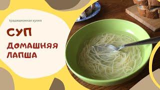 Куриный суп с яичной лапшой. Рецепт Нудльсупа