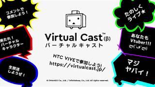 Virtual Cast プロモーションビデオ