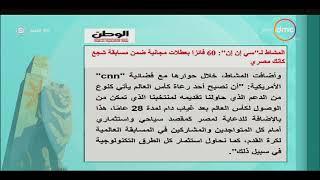 """8 الصبح - المشاط لـ""""سي إن إن"""": 60 فائزا بعطلات مجانية ضمن مسابقة شجع كأنك مصري"""