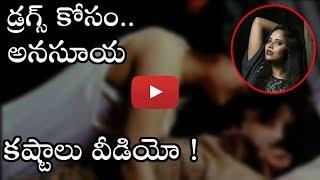 డ్రగ్స్ కోసం..యాంకర్ అనసూయ కష్టాలు మీరే చూడండి ఎన్ని కష్టాలు పడుతుందో ! | Anchor Anasuya Video
