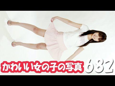 《#682》かわいい女の子【スカートひらり!!! スタジオ写真!!!】