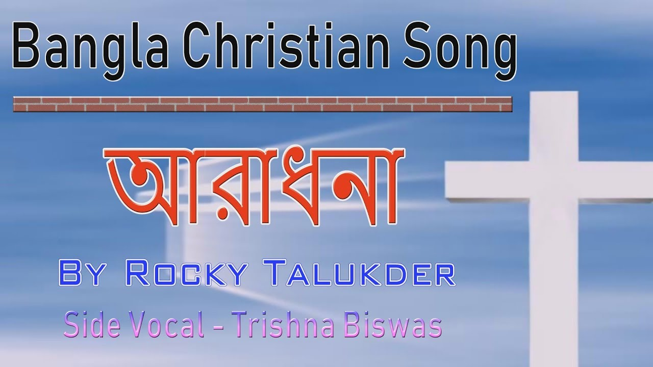 Aradhona আরাধনা  Bengali Worship Lyrical Song 2018 | Rocky Talukder