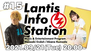 「Lantis Info Station」第15回(Close-up:GRANRODEO)