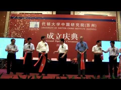 Opening the University of Dayton China Institute (代顿大学中国研究院)