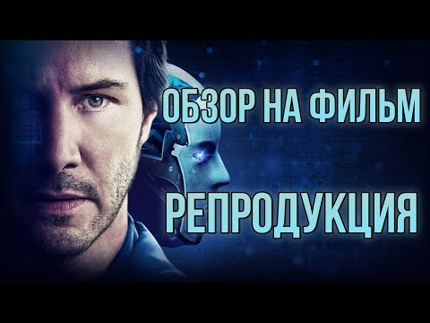 """Обзор на фильм """"Репродукция"""""""