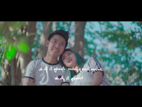 Zaw Gyi , May Madi - မင္းကိုငါခ်စ္တယ္