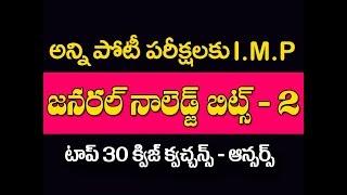 General knowledge quiz in telugu | Telugu General Knowledge | D.Sc,Group-1,Group-2,RRB,TTC,RPF,AP,TG